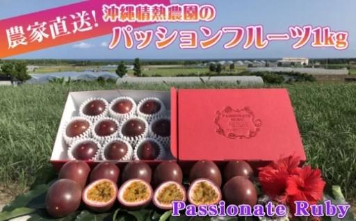 農家直送!沖縄情熱農園のパッションフルーツ1kg