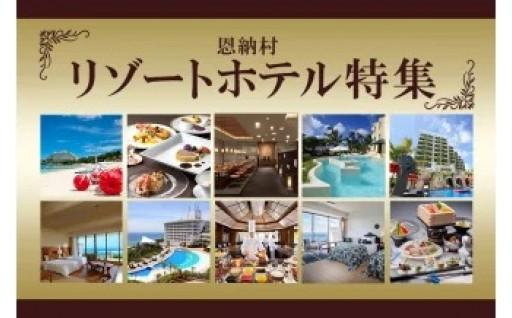 一度は泊まりたい!沖縄県恩納村リゾートホテル特集