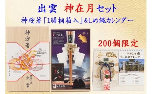 出雲神迎箸、しめ縄カレンダーセット