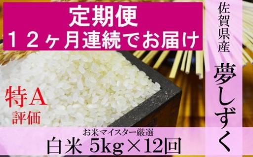 12カ月連続で美味しいお米をお届けします!