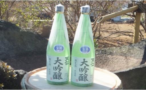 地酒「天仁」大吟醸2本セット【当酒蔵自慢の味!】