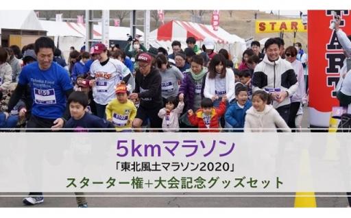 東北風土マラソン2020スターター権+記念グッズ