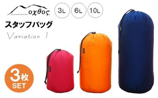 便利なスタッフバッグを3サイズセットでお届け!