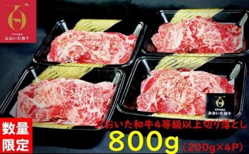 数量限定おおいた和牛4等級以上切り落とし800g