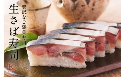 贅沢すぎる!極厚福井の生さば寿司