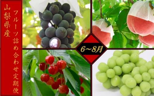 【3ヶ月お届け!】山梨産フルーツ詰め合わせ定期便