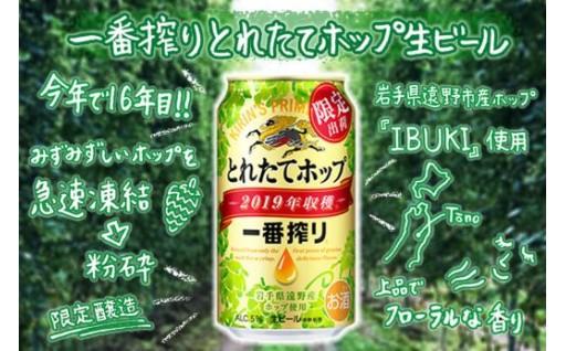 【遠野産ホップ】とれたてホップ生ビール2019