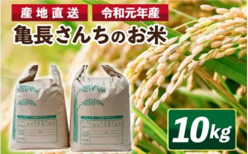 延岡産「亀長さんちのお米10kg」
