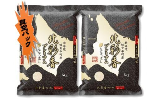 新鮮長持ち真空包装の「ななつぼし(品質指定米)」