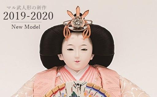 マル武人形2019-2020モデル