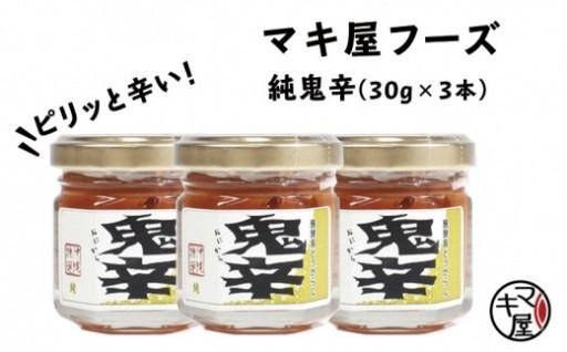 マキ屋フーズの「純鬼辛」3本セット