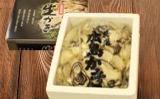 【たっぷり1kg】広島産 生牡蠣むき身(加熱用)