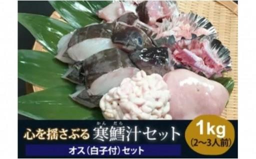 心揺さぶる寒鱈汁セット(白子付き)1kg
