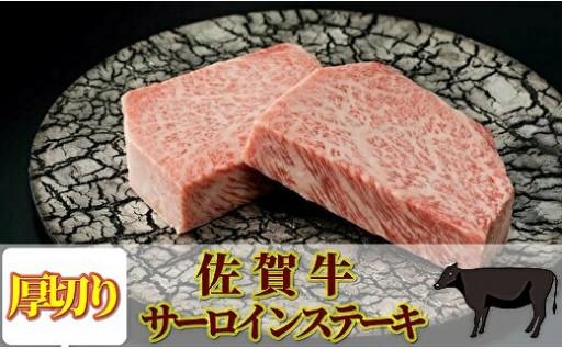 旨味たっぷりな佐賀牛サーロインステーキです!