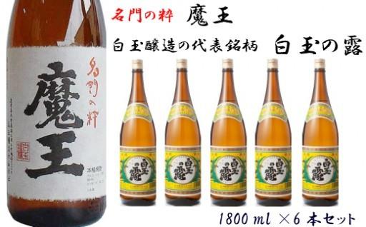 【全国トップ3の焼酎】魔王入りセット