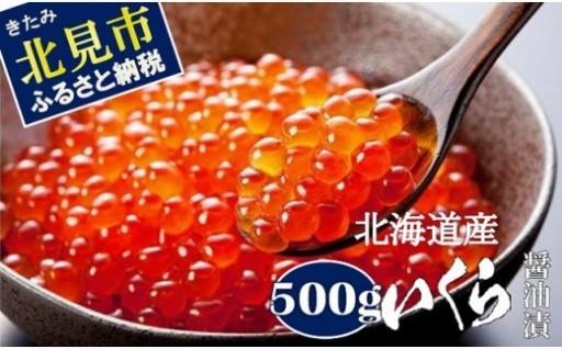ホーツク海産鮭いくら醤油漬け 500g!