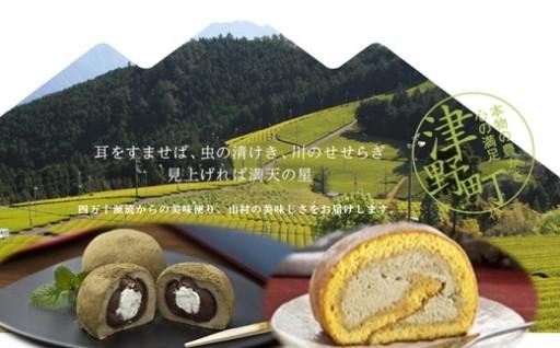 【満天の星】ほうじ茶「大福」と「ロールケーキ」