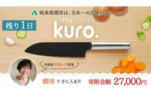 ★キッチン彩る高品質な【包丁】を★(岐阜県関市)