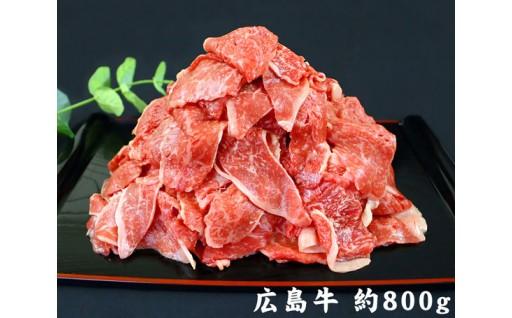 「広島牛」はいかがですか?