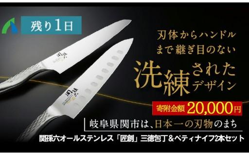 ★キッチン彩る高品質な【包丁】を★岐阜県関市