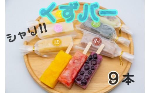【八幡平市】溶けないアイス『くずバー』9本