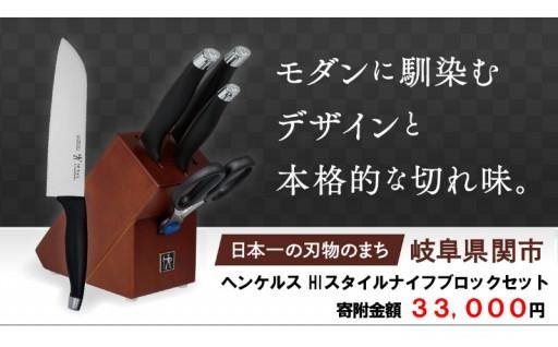 ★キッチン彩る高品質な包丁を★岐阜県関市
