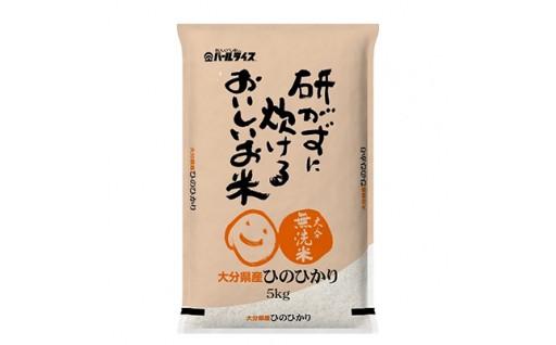 <令和元年産>無洗米ひのひかり 5kg