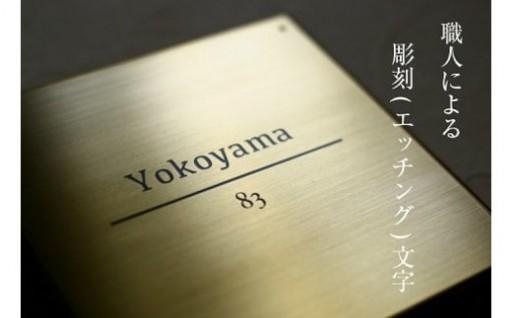 日本唯一のグラスサイン職人による表札