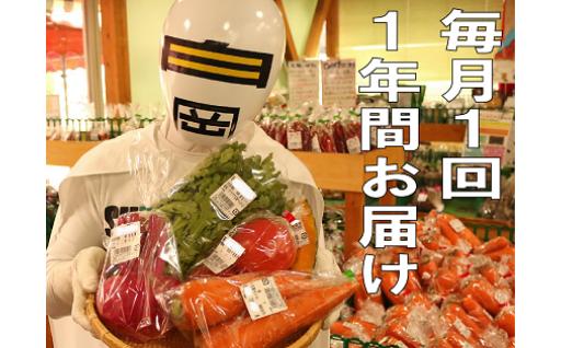 まるで野菜の福袋!!厳選埼玉野菜の定期便です!