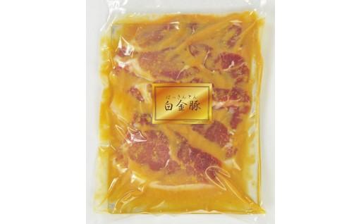 ブランドポーク「白金豚」もも西京味噌漬けセット