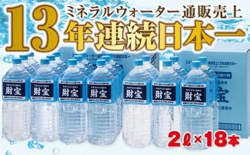 【10回定期】天然アルカリ温泉水 2L×18本