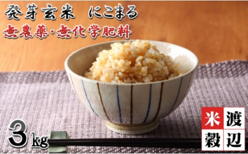 【発芽玄米】 無農薬にこまる特選 3kg