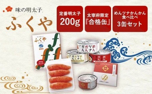 明太子200g・『合格缶』・かんかん食べ比べ