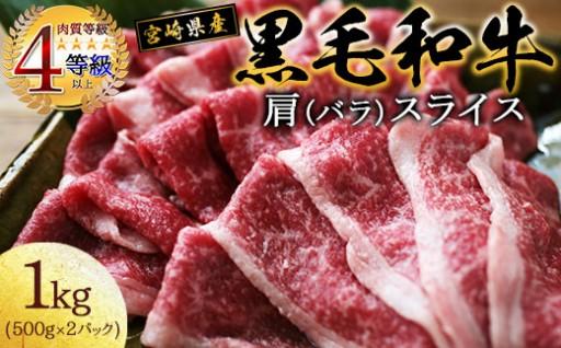 肉質等級4等級以上🌟上質な肩バラ肉1kg😋