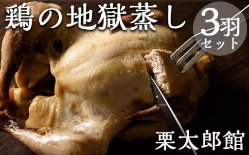 食べ応えあり!鶏の地獄蒸し3羽セット!
