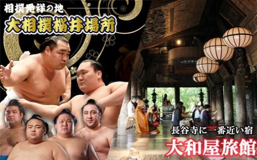 大相撲桜井場所《3月30日》チケット付ペア宿泊券