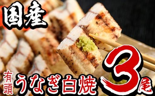 国産鰻を炭火でじっくり手焼き!うなぎ白焼き3尾!