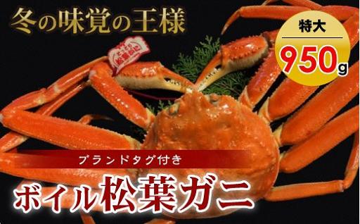 冬の味覚の王者 松葉ガニ950g(タグ付き)