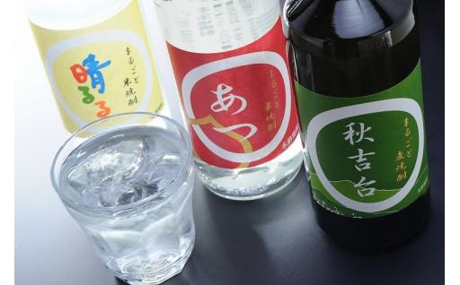 美祢のお酒!まるごと本格焼酎3本セット