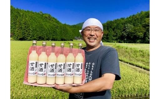 山ちゃんの米麹甘酒6本セット・ノンアルコール甘酒
