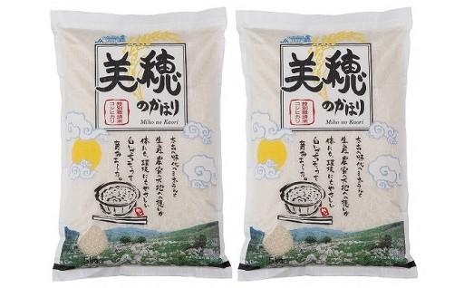 特別栽培米コシヒカリ【美穂のかほり】