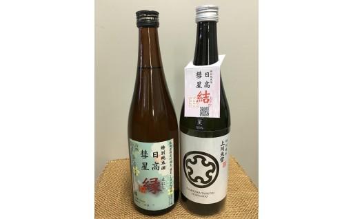 日高町産の酒米を使用した地酒「日高彗星 縁・結」