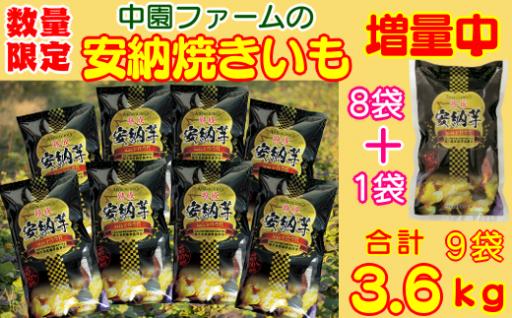 【数量限定復活】8袋+1袋:増量タイプ3.6kg