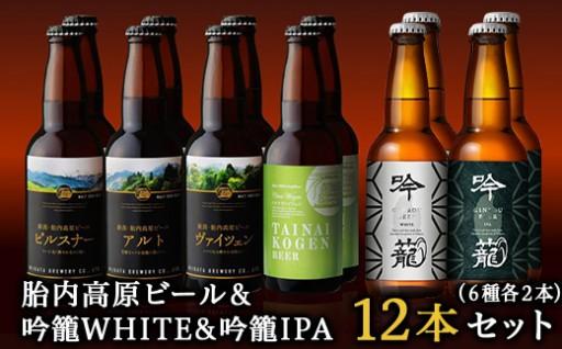 新潟自慢のクラフトビールを飲み比べ♪