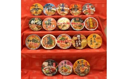 ヤマダイの「凄麺」18食 こ当地カップ麺をお届け