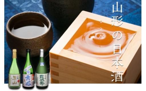 山形の日本酒特集