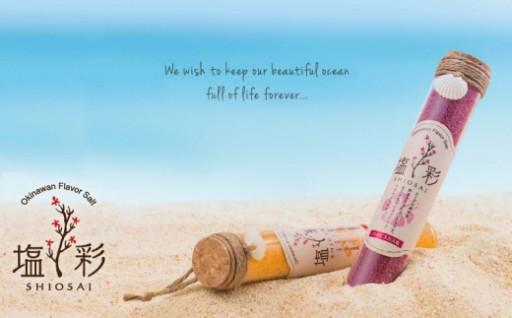 沖縄フレーバーソルト 塩彩 7種類セット
