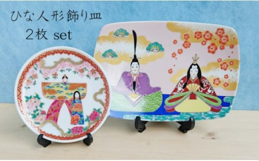 有田焼 有田陶芸 ひな人形飾り皿2枚セット🎎