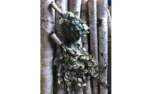 天然白樺から手作りしたサウナ用ヴィヒタ