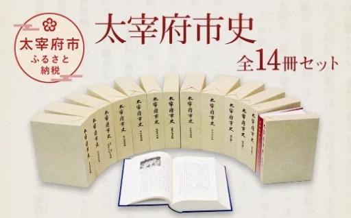 太宰府市史 全14冊セット